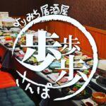 居酒屋 歩歩歩(さんぽ)